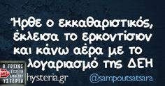Funny Greek Quotes, Funny Statuses, Funny Humor, Best Quotes, Clever, Jokes, Kpop, Sayings, Funny Humour