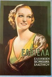 Greek Industry ELVIELA. Vintage Magazines, Vintage Postcards, Vintage Ads, Vintage Advertising Posters, Old Advertisements, Old Posters, Retro Posters, Greece History, Old Commercials