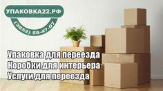 перевозка сборных грузов по России и странам СНГ
