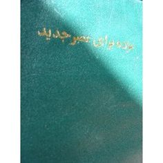 Dari New Testament Hope and Good News (For Afghan Readers) [Paperback] Bible Society, New Testament, Good News