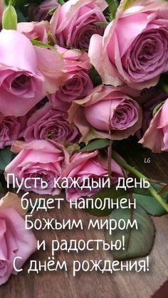 Celebration, Happy Birthday, Rose, Flowers, Plants, Happy Brithday, Pink, Urari La Multi Ani, Happy Birthday Funny