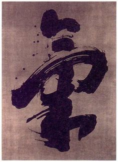 Fabienne Verdier | L'Unique Trait de Pinceau (ed. Albin Michel)