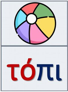 Greek Writing, Greek Language, Chicago Cubs Logo, Special Education, Worksheets, Teaching, Thoughts, Logos, Kids