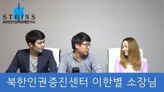 """""""탈북민 출신 인권운동가에게 들어보는 북한인권운동의 현실"""" 슈타인즈 자유토크"""