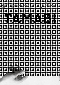 "Tamabi art ads ""Made by Hand"" by Kenjiro Sano (7)"