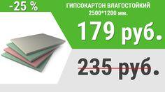 Гипсокартон влагостойкий всего 179 руб.