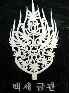 백제 무령왕비 금제관식(국보 155호)의 아래쪽 받침인 꽂이 부분이 1971년 공주 무령왕릉 발굴 이후 41년 만에 발견됐다. 점선으로 둥글게 표시한 게 새로 찾은 부분이다. Craft Art, Korean Traditional, Asia, Arts And Crafts, Culture, Pattern, Pictures, Dragons, Art Background
