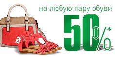 """#Акция «Купи сумку и получи скидку 50% на любую пару обуви» с 12.06.2014г. по 22.06.2014г.  При покупке сумки скидка 50% на одну пару обуви. При одновременной покупке более одной пары обуви, скидка 50% предоставляется на товар по наименьшей стоимости.  Скидки не распространяются на торговые марки: """"Betsy"""", """"Keddo"""", """"J&Elisabeth"""", """"CROSBY"""", """"Tesoro"""", """"Walzer"""". Скидки не суммируются с другими скидками. Организатор вправе изменять сроки акции. http://obuv.com/ #obuvcom"""