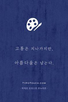 타이포터치 - 당신이 만드는 명언, 아포리즘 | 명언 명대사 노래가사 Wise Quotes, Famous Quotes, Inspirational Quotes, Korean Lessons, Korean Quotes, Learn Korean, Idioms, Life Skills, Proverbs