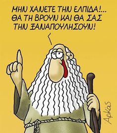 sibilla - σίβυλλα Funny Images, Funny Photos, Wisdom Quotes, Me Quotes, Free Therapy, Funny Drawings, Greek Quotes, Picture Video, Laughter
