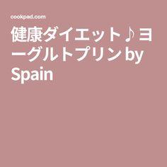 健康ダイエット♪ヨーグルトプリン by Spain