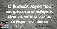 Φωτογραφία στο Instagram από Ο Τοίχος της Υστερίας • 12 Μαΐου 2016 στις 10:52 μ.μ. Funny Greek Quotes, Greek Memes, Funny Picture Quotes, Funny Quotes, The Funny, Funny Shit, Funny Stuff, School Quotes, Try Not To Laugh