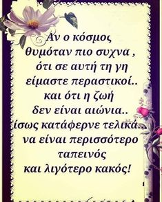 Positive Quotes, Motivational Quotes, Greek Culture, Greek Quotes, Diy And Crafts, Positivity, Thoughts, Quotes Positive, Inspirational Qoutes
