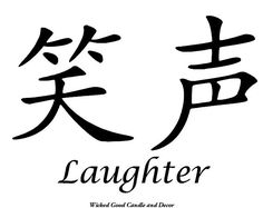 Vinyl Sign  Chinese Symbol  Laughter by WickedGoodDecor on Etsy, $8.99