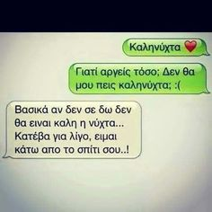 Χαχαχαχ ποτε...κανεις!!! Best Quotes, Love Quotes, Inspirational Quotes, Perfection Quotes, Greek Words, Greek Quotes, Love Messages, English Quotes, Relationship Goals