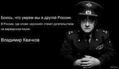 Патриот России!