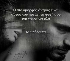 My Life Quotes, Movie Quotes, Book Quotes, Relationship Quotes, Quotes To Live By, Funny Quotes, Couple Texts, Love Matters, Greek Words