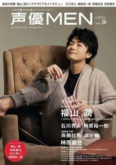 Jun Fukuyama, Magazine, Voice Actor, The Voice, Actors, Jun Jun, Fandoms, Candy, Flowers