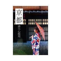京都,請小心服用