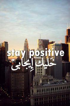 خليك ايجابي