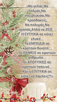 Christmas Wishes, Christmas Wreaths, Xmas, Big Words, Greek Quotes, True Words, Inspire Me, Favorite Quotes, Happy Birthday