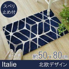 北欧デザインのおしゃれなマット 50x80cm イタリエ ブルー- 100サイズ カーペット・ラグ・絨毯・敷物の通販専門店|びっくりカーペット
