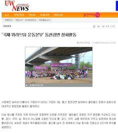 울산 동천강변 환경정화활동에는 휴일을 맞아 함께한 국제위러브유운동본부(iwf장길자회장님) 회원 500여명이 자발적으로 참여했다.