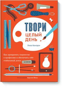 Книгу Твори целый день можно купить в бумажном формате — 750 ք. Как превратить творчество в профессию и обеспечить себе стабильный доход