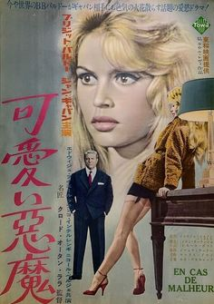 Good Girl, Brigitte Bardot Movies, Garter Belt And Stockings, Foreign Movies, Film Posters, Most Beautiful Women, Movie Tv, Pop Culture, Tv Series