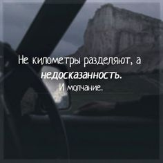 Wise Quotes, Daily Quotes, Book Quotes, Motivational Quotes, Inspirational Quotes, Russian Quotes, Quotes And Notes, True Words, Cool Words