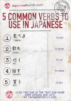 Common and useful verbs in Japanese. Get free vocabulary lists and cheat sheets, totally FREE Japanese lessons online at JapanesePod101 - free podcasts, videos, printables, pdfs and more! We recommend Japanese Pod 101 to learn Japanese online. Learn real Japanese, the way it's spoken today. Sign up for your free lifetime account and see how much you can learn in a week! #japanese #learnjapanese #nihongo #studyjapanese #languages #affiliate #ad