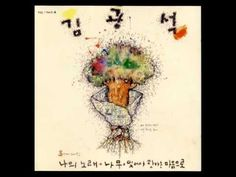 김광석, 나무