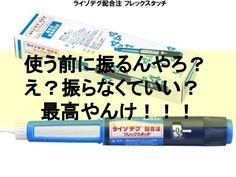 ライゾデグ配合注フレックスタッチはインスリン デグルデク(トレシーバ):インスリン アスパルト(ノボラピッド)=7:3で配合された溶解インスリンアナログ製剤や。この製剤、なんと使用前に振るといった混和作業が不要である。なぜか?てか、今までの薬はなぜ振る必要があったのか?探ってみました!