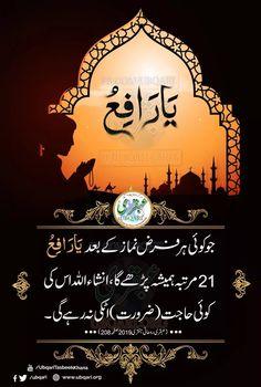Muslim Love Quotes, Quran Quotes Love, Quran Quotes Inspirational, Islamic Love Quotes, Religious Quotes, Islamic Phrases, Islamic Dua, Islamic Messages, Islam Hadith