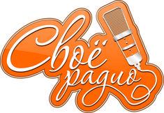 https://vo-radio.ru/web/svoeРадио СВОЁ - это радио вашей мечты, тут вы услышите качественные, уникальные треки с глубоким звучанием электронной музыки продюсеров и ди-джеев планеты. У нас нет пауз, реклам, поэтому вы можете без перерыва слушать наши треки, занимаясь спортом, в дороге на