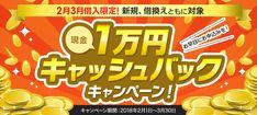 ネット専用住宅ローン 1万円キャッシュバックキャンペーン Banner Design, Layout Design, Web Japan, Summer Design, Web Banner, App Icon, Design Reference, Ecommerce, Graphic Design