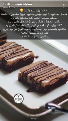 Sweets Recipes, Easy Desserts, Cake Recipes, Cooking Recipes, Arabic Dessert, Arabic Food, Tunisian Food, Coffee Drink Recipes, Egyptian Food