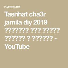 Tasrihat Cha3r Jamila Diy 2019 تسريحات شعر جديده الطويل و القصير Youtube Diy Make It Yourself Math