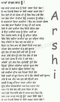 Punjabi Poems, Punjabi Love Quotes, Amrita Pritam, Rupi Kaur Quotes, Poetry Funny, Sikh Quotes, Hindi Quotes Images, Poetry Hindi, Writing Poetry