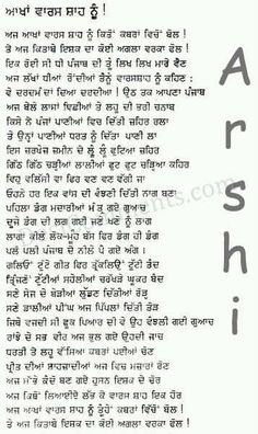 Very famous poem by Amrita Pritam http://punjabi.graphics99.com/wp-content/uploads/2010/12/Ajj-Akhaan-waris-shah-nu-kite-kabran-vichon-bol.jpg ਲਈ ਤਸਵੀਰਾਂ ਦੇ ਨਤੀਜੇ
