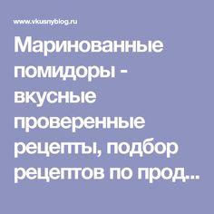 Маринованные помидоры - вкусные проверенные рецепты, подбор рецептов по продуктам, консультации шеф-повара, пошаговые фото, списки покупок на VkusnyBlog.Ru