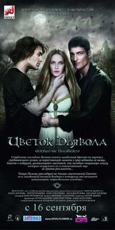 The Devil's Flower Movie Poster (11 x 17 Inches - 28cm x 44cm) (2010) Russian Style D -(Marina Golub)(Andrei Kharitonov)(Olga Khokhlova)(Sergei Krapiva)(Irina Kupchenko)(Yelena Levkovich) The Devil's Flower Poster Mini Promo (11 x 17 Inches - 28cm x 44cm) Russian Style D. The Amazon image is how the poster will look; If you see imperfections they will also be in the poster. Mini Posters are ideal ... #MG_Poster #Home