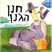Hannan the Gardner (חנן הגנן) by Rinat Hoffer (רינת הופר) Toddler Books, Childrens Books, Cartoon Coloring Pages, Children's Picture Books, Spring Time, New Books, Pikachu, Minnie Mouse, Author