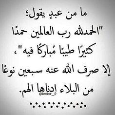 الحمدلله رب العالمين حمدآ كثيرآ طيبآ مباركآ فيه HG