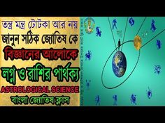 রাশি কি ও লগ্ন কি |পার্থক্য| What is Rashi and What is Lagna in Horoscope 2018|Ascendant and sign - YouTube Zodiac, Passion, Pendant Necklace, Jewelry, Jewellery Making, Jewelery, Jewlery, Jewels, Jewerly