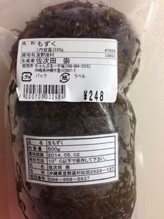 Seaweed with Japanese label. I was told to rinse off because it is salty. Keep refrigerated.