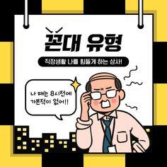 매번 사진만으로 카드뉴스 만들기를 하다보면 색다른 변화를 주고 싶을 때가 있을 것입니다.오늘은 웹툰/일... Graphic Design Branding, Graphic Design Posters, Logo Design, Dna Drawing, Layout Design, Web Design, Korea Design, Event Page, Cute Art