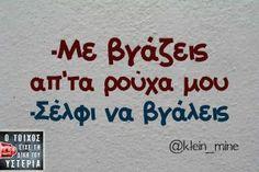 -Με βγάζεις απ'τα ρούχα μου Greek Quotes, Clever, Funny Quotes, Jokes, Lol, Humor, Sayings, Image, Beautiful