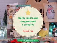 список поздравлений и открыток на новый год Frame, Diy, Decor, Picture Frame, Decoration, Bricolage, Do It Yourself, Decorating, Frames