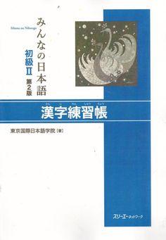Minna no Nihongo Sơ Cấp 2 Kanji Bài tập tổng hợp tất cả Hán tự của  Minna no Nihongo sơ cấp 2 Sách Giáo Khoa Bản  từ bài 26 đến bài 50 Templates, Education, Words, Stencils, Vorlage, Onderwijs, Learning, Models, Horse